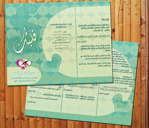 27_Brochure Qalbek